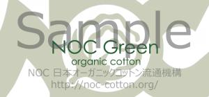 NOCグリーンラベル